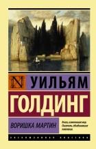 Уильям Голдинг - Воришка Мартин