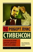 Роберт Луис Стивенсон - Странная история доктора Джекила и мистера Хайда (сборник)