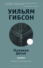 Уильям Гибсон - Нулевое досье