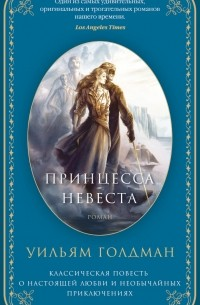 Уильям Голдман - Принцесса-невеста