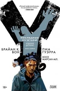 - Y: Последний мужчина. Книга 1
