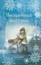 Холли Вебб - Рождественские истории. Волшебная фигурка