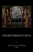 Иван Фолькерт - Сказки тёмного леса