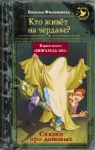 Наталья Филимонова - Кто живёт на чердаке? Сказки про домовых (сборник)