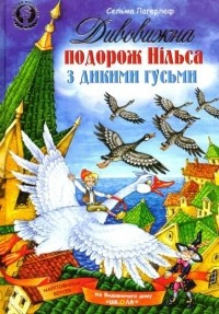 Сельма Лагерлёф - Дивовижна подорож Нільса з дикими гусьми