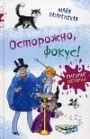 Майя Лазаренская - Осторожно, фокус! Веселые повести