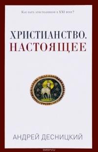 А.С. Десницкий — Христианство. Настоящее