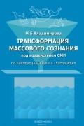 - Трансформация массового сознания под воздействием средств массовой информации (на примере российского телевидения): монография
