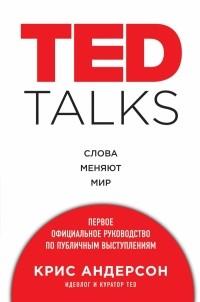 Крис Андерсон - TED TALKS. Слова меняют мир