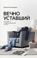 Джейкоб Тейтельбаум - Вечно уставший. Как справиться с синдромом хронической усталости