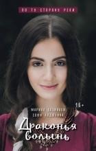 Марина Козинаки, Софи Авдюхина  - По ту сторону реки. Драконья волынь