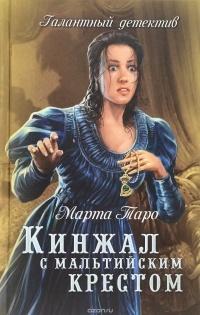 Марта Таро - Кинжал с мальтийским крестом