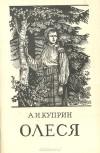 А. Куприн — Олеся