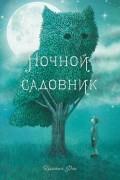 - Ночной садовник