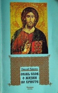 Св. Николай Кавасила — Семь слов о жизни во Христе
