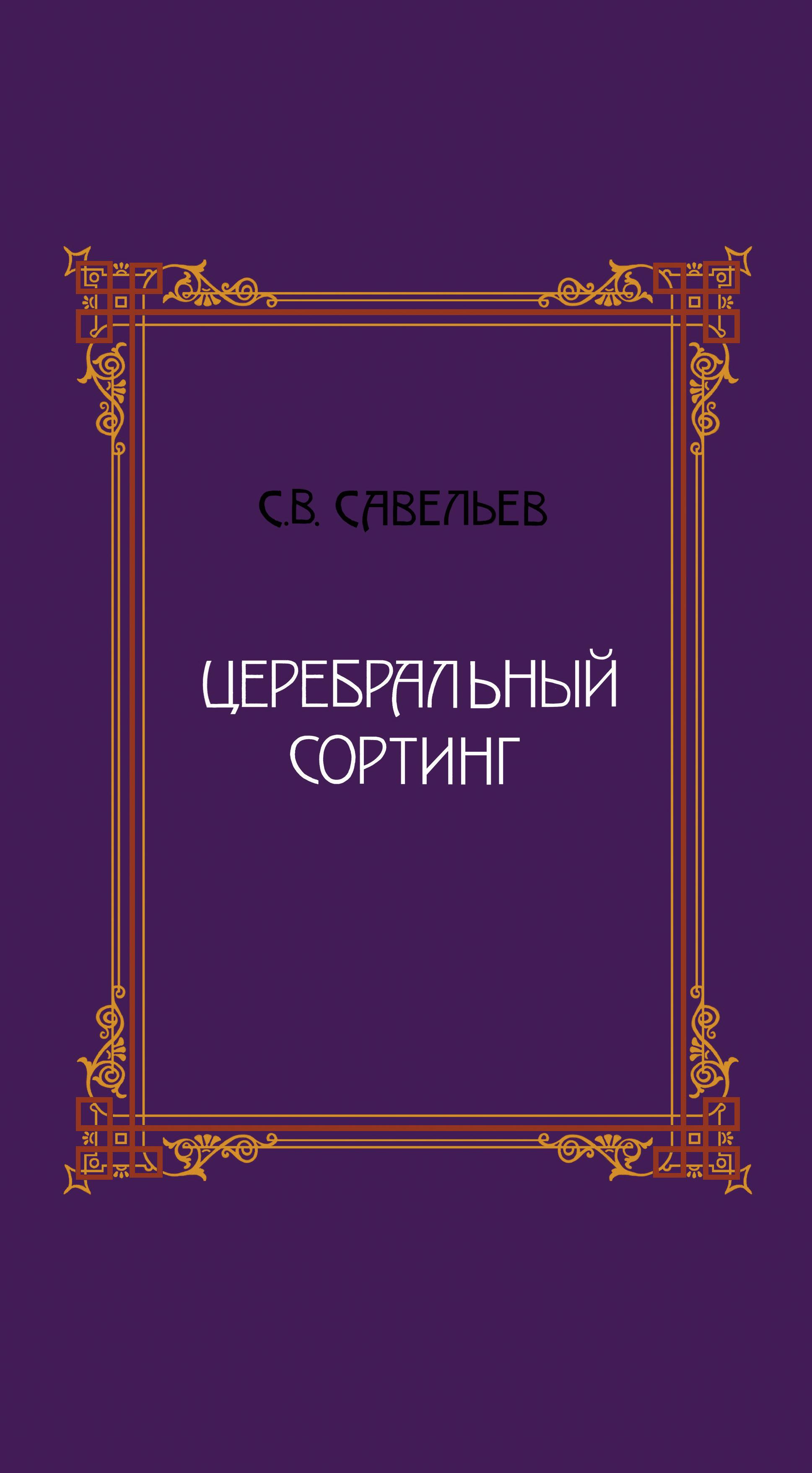Скачать книги савельева бесплатно
