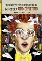 Крис Грабенстейн - Библиотечная олимпиада мистера Лимончелло