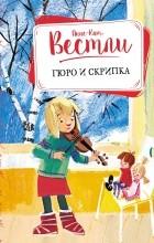 Анне-Кат. Вестли - Гюро и скрипка (сборник)