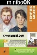 Ибсен Генрик - Кукольный дом
