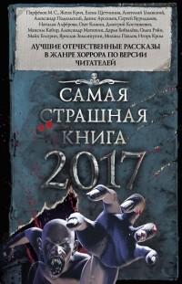 антология - Самая страшная книга 2017 (сборник)