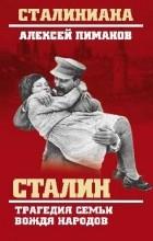 Алексей Пиманов - Сталин. Трагедия семьи вождя народов