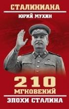 Юрий Мухин - 210 мгновений эпохи Сталина