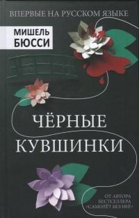 Мишель Бюсси - Черные кувшинки