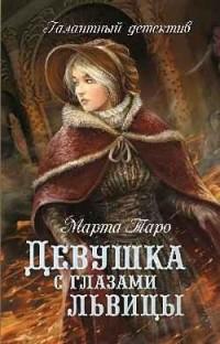 Марта Таро - Девушка с глазами львицы