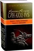 Андрей Корбут - Хроники Ассирии. Син-аххе-риб. Книга 1. Тиль-Гаримму. Книга 2. Ниневия