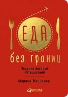 Марина Миронова — Еда без границ. Правила вкусных путешествий