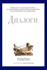 Платон  - Диалоги. Античные мыслители