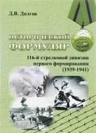 Дмитрий Долгов — Исторический формуляр 116-й стрелковой дивизии