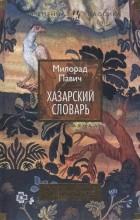 Милорад Павич - Хазарский словарь (сборник)