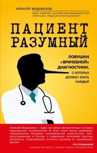 Алексей Водовозов - Пациент разумный. Ловушки