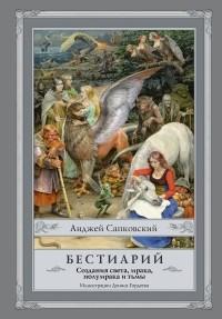 Анджей Сапковский - Бестиарий: Создания света, мрака, полумрака и тьмы (сборник)
