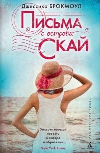 Джессика Брокмоул - Письма с острова Скай