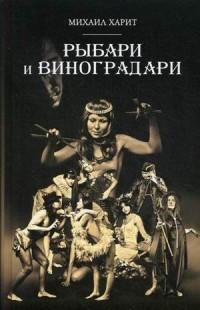 Михаил Харит - Рыбари и Виноградари