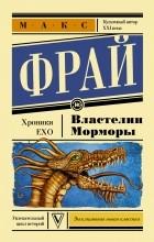 Макс Фрай - Властелин Морморы
