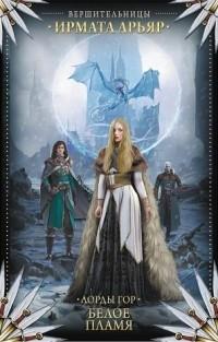 Ирмата Арьяр — Лорды гор. Белое пламя