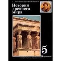 - История древнего мира. Учебник 5 класса
