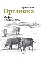Сергей Бачин - Органика. Мифы и реальность