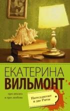 Екатерина Вильмонт — Интеллигент и две Риты
