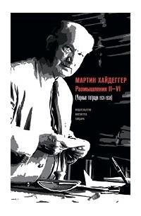 Мартин Хайдеггер - Размышления II–VI (Черные тетради 1931–1938)