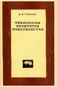 АМЕРИКАНСКАЯ ТЕХНОЛОГИЯ ПЧЕЛОВОДСТВА ПЕРСИКОВ 1946 СКАЧАТЬ БЕСПЛАТНО