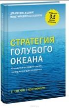 В. Чан Ким, Рене Моборн - Стратегия голубого океана. Как найти или создать рынок, свободный от других игроков