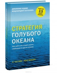 Чан Ким, Рене Моборн  - Стратегия голубого океана. Как найти или создать рынок, свободный от других игроков