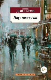 Сергей Довлатов - Ищу человека (сборник)