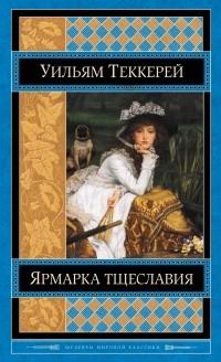 Уильям Теккерей - Ярмарка тщеславия