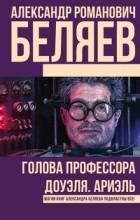 Александр Беляев - Голова профессора Доуэля. Ариэль (сборник)