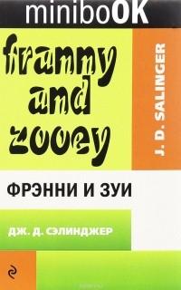 Джером Д. Сэлинджер - Фрэнни и Зуи (сборник)